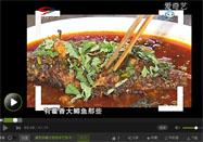 20160625食话实说视频节目:鲜香鲫鱼的做法