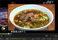 20160912食话实说视频:牛肉面的做法