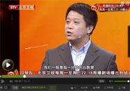 20161010北京台养生堂:冯斌讲焦虑的危害
