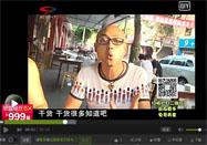 20160927食话实说视频栏目:银耳汤的做法