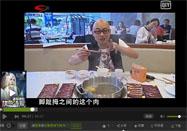 20160929食话实说视频全集:涮牛肉的做法