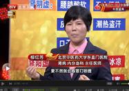 20161117北京养生堂:柳红芳如何正确的补肾