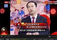 20161122北京养生堂:于栋讲治疗筋伤骨病的方法