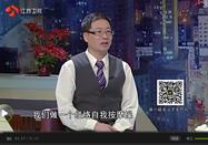20161119万家灯火栏目:张峻斌讲手臂拉伸法