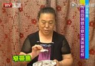 20160609快乐生活一点通:回锅带鱼的做法