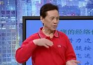 20161125万家灯火栏目:黄光民讲骨关节病的经络保养方法