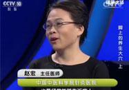 20160624健康之路节目:赵宏讲脚上的养生大穴(上)