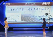 20160625健康之路节目:赵宏讲脚上的养生大穴(下)