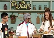 20161207食來運轉全集:如何制作臺式酸辣湯