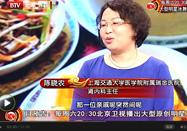 20170220北京养生堂视频:陈晓农讲吃出来的肾损伤