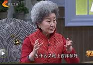 20170220家政女皇节目:吴大真讲明星减肥方法