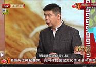 20170221北京养生堂全集:程凯讲打通身体奇经八脉的开关