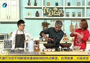 201612017食来运转节目视频:麻辣烧汁带鱼的做法