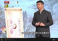 20170222北京电视台养生堂:程凯讲打通奇经畅全身