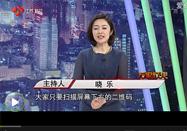 20170222万家灯火视频:孙培莉讲呵护心肺有妙招