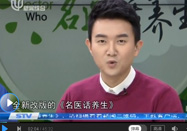 20170227名医话养生2017:崔松讲做错运动伤不起
