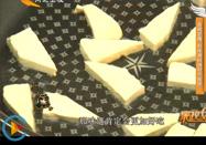 20170225家政女皇视频:酸浆豆腐的做法