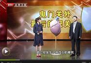 20170303北京卫视养生堂:许锋讲冠心病的蛛丝马迹