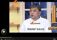 20170306家政女皇视频:姜波讲电饭锅炖牛排的做法