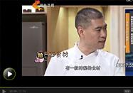 20170309家政女皇视频:王志强讲养胃助眠疙瘩汤