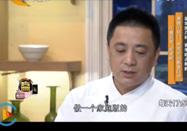 20170311河北卫视家政女皇:张少刚讲炖菜核的做法