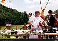 20170312家政女皇节目:夏天讲山蘑炖肉的做法
