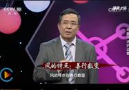 20170412cctv10健康之路:张雪亮讲中医汗法抗过敏
