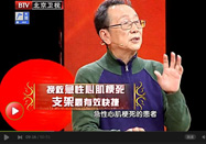 20170418北京养生堂:胡大一讲适合心肺功能的运动