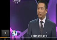 20170419央视健康之路:李斌讲癌症其实防得住(五)