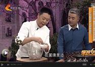 20170407河北卫视家政女皇:夏天讲几种鱼的做法