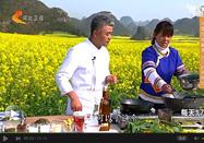 20170409家政女皇视频:夏天讲美景变美食油菜花秒变酸菜