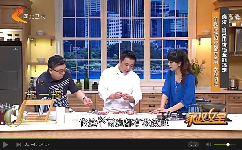 20170413河北卫视家政女皇:张少刚讲烧烤达人教你实用技巧