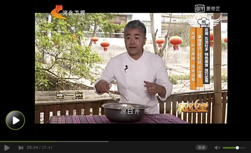 20170416家政女皇视频:夏天讲云南特色美食补血养颜的米酒