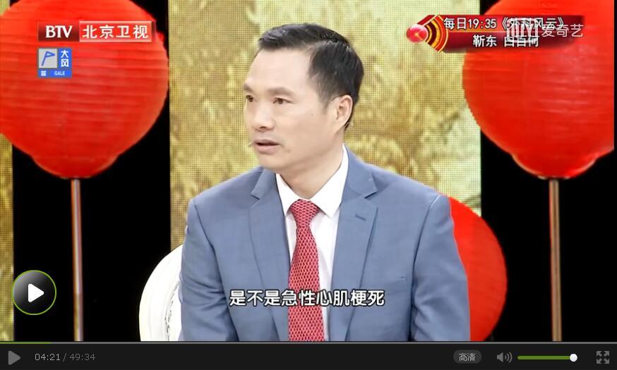 20170424北京台养生堂:李立志讲心绞痛到猝死仅仅只要40天