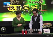 20170502饮食养生汇全集:王小沙讲医生教您如何补肾