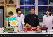 20170430家政女皇菜谱:王志强讲西红柿新吃法