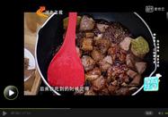 20170503家政女皇2017:赵歆宇讲牛肉这样做孩子都爱吃