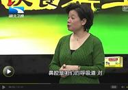 20170504饮食养生汇全集:王小沙讲上火不能乱吃药