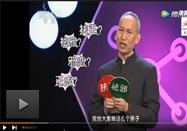 20170508健康之路:李刘坤讲扶正祛邪除顽疾(一)