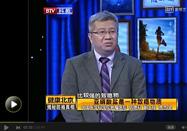20170502健康北京视频全集:徐志坚讲揭秘防癌真相