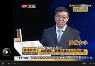 20170425健康北京全集:王锡山讲守护生命的尊严