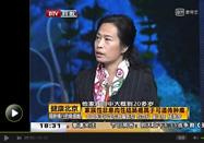 20170423健康北京:杨渤彦讲阻断横行的癌细胞