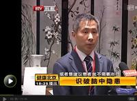 20170510健康北京视频全集:张鸿祺讲识破脑中隐患