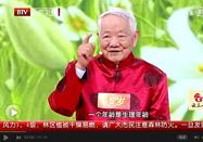 20170518养生堂视频全集:高益民讲跳健身操竟能长寿