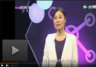 20170513央视健康之路:赵迎讲是是非非胆固醇(上)
