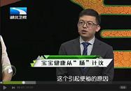 20170513饮食养生汇全部视频:赵骞讲小儿便秘怎么办