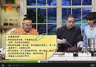 20170513家政女皇生活小妙招:赵斌讲不用味精用香菇提味