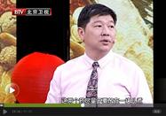 20170530北京台养生堂:宋军讲便秘常服泻药易致结肠黑变