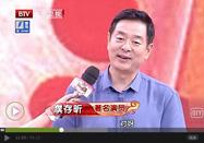 20170531北京卫视养生堂:著名演员濮存昕变身控烟大使