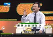 20170603饮食养生汇全集:王志斌讲内脏脂肪危害更大